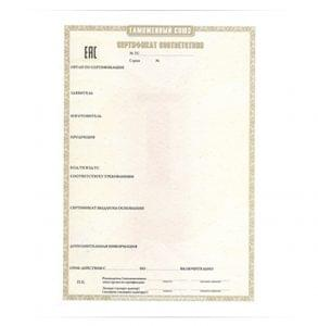 Сертификация ТР ЕАЭС
