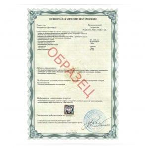 Получение гигиенического сертификата