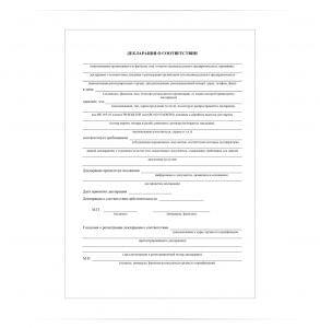 Поговорим о сертификации: списки продукции, подлежащие декларации соответствия вновь пополнились