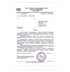 Отказное письмо ВНИИС отменили