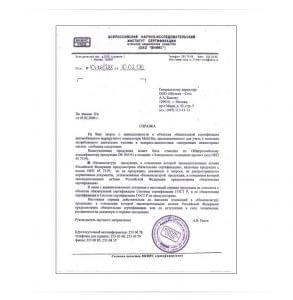 Таможенный союз. Отказные письма ВНИИС. Письма Роспотребнадзора, экспертное заключение.