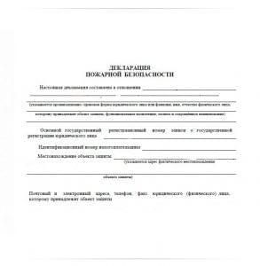 Декларация пожарной безопасности. Пожарная декларация
