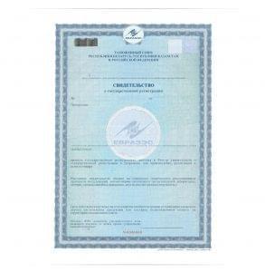 Получить свидетельство о государственной регистрации