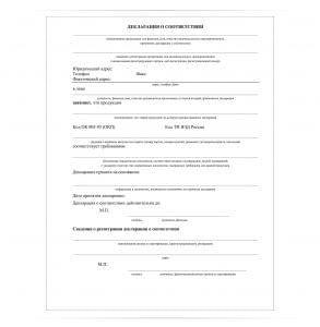 Порядок принятия декларации о соответствии