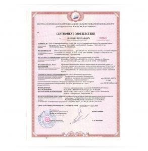 Пожарный сертификат на краску