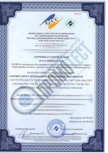 Сертификат на услуги