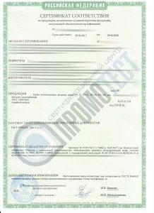 Сертификат соответствия ГСОТ Р
