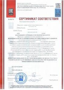 Сертификат РППиО