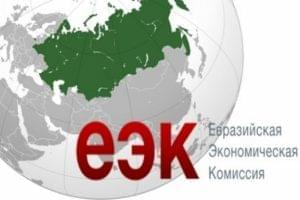 13 июня состоялось заседание Коллегии ЕЭК