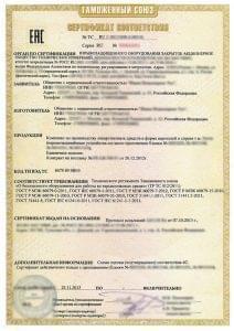 Сертификат взрывозащиты ЕХ